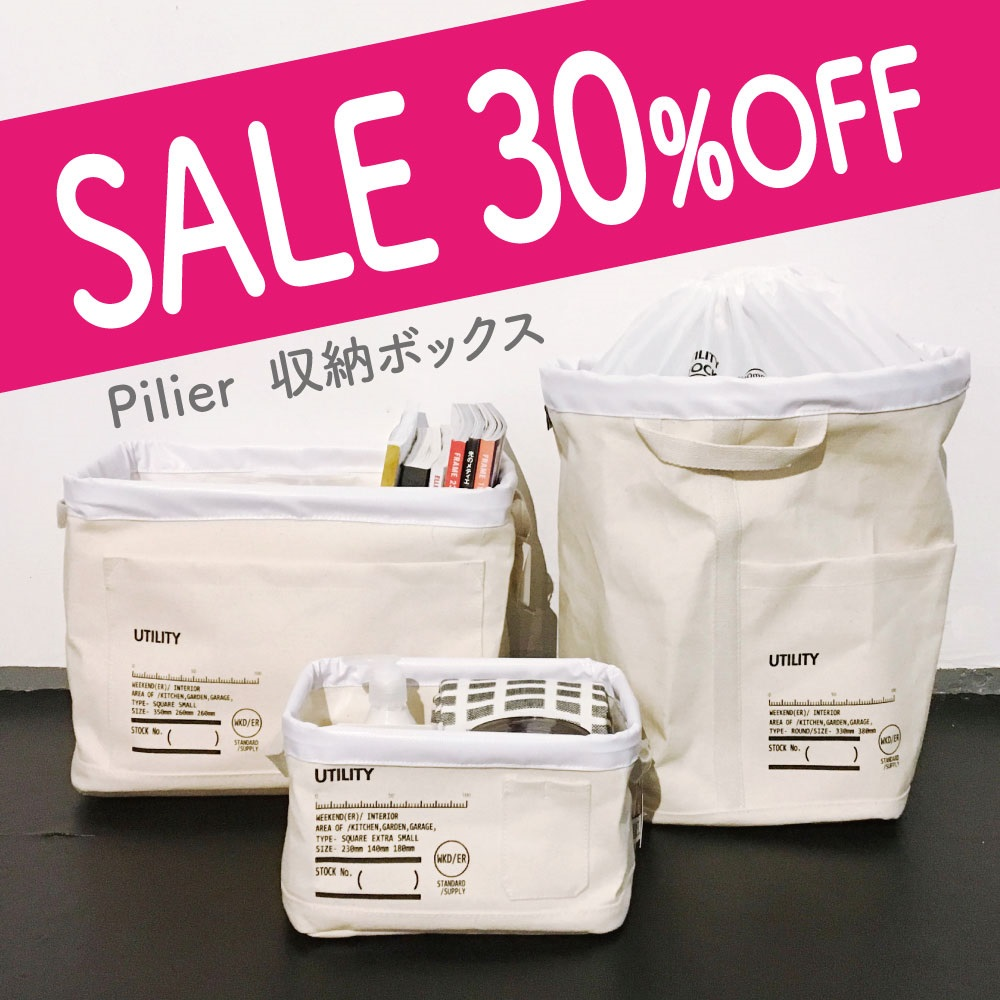 Pilier 収納ボックス SALE 30%OFF 沖縄